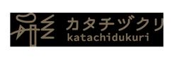 カタチヅクリロゴ